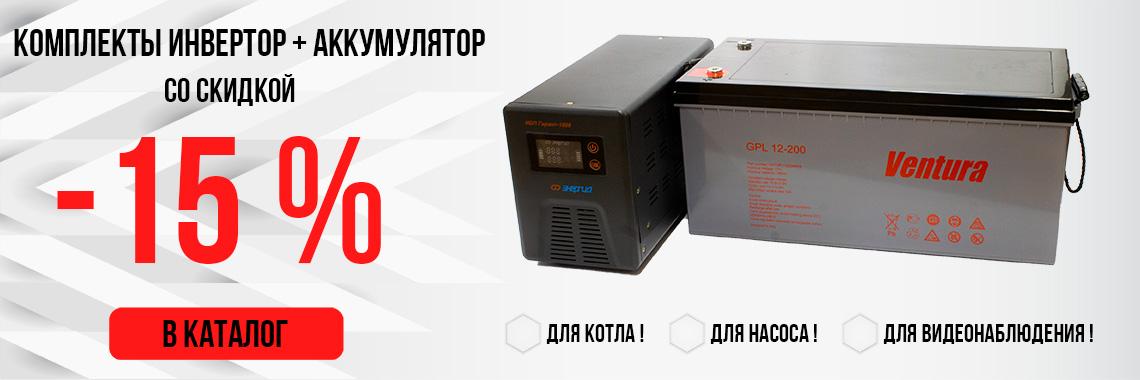 Комплект Инвертор + аккумулятор