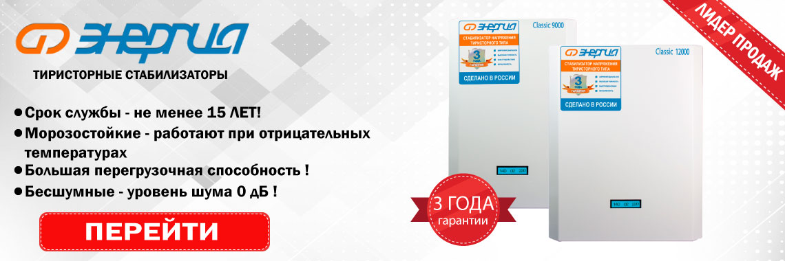 Стабилизатор напряжения Энергия купить в Крыму и Севастополе