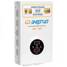 Стабилизатор напряжения Энергия АРС 1500
